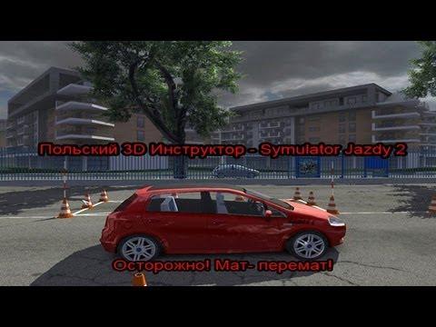 Польский 3D инструктор - Symulator Jazdy 2 (Осторожно! Мат-перемат!)