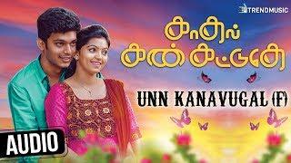 Kadhal Kan Kattudhe Tamil Movie Songs | Unn Kanavugal Audio Song | Athulya | Pavan | Trend Music