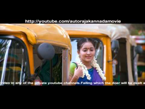 Auto Raja Kannada Movie Songs  - Ganesh And Bhama video