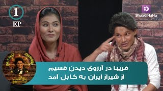 Watch how Fariba succeeded to meet Qasim