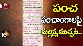 పంచ  పంచాంగాలపై మల్లన్న ముచ్చట..| Mallanna Muchatlu | Funny and Punching News