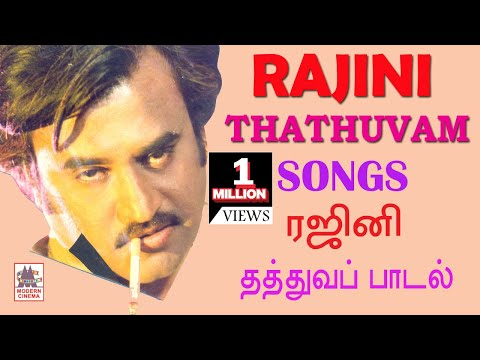 Rajini Thathuva Padalgal - Rajini Hits |சூப்பர் ஸ்டார் ரஜினி தத்துவ பாடல்கள்