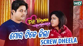 BEST MOVIE SCENE -DIL DEEWANA HEIGALA - Mora Tike Screw Dheela    Babusan & Sheetal
