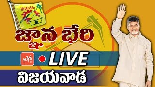 Chandrababu LIVE | Jnanabheri - Knowledge Summit Program at Vijayawada Live
