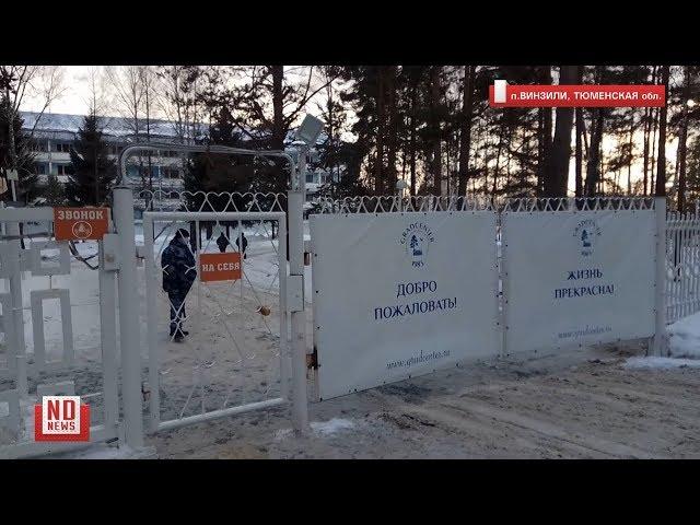 Карантинный санаторий для эвакуированных из Китая россиян