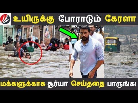 உயிருக்கு போராடும் கேரளா மக்களுக்காக சூர்யா  செய்ததை பாருங்க! | Tamil Cinema | Kollywood News |