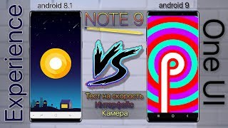 Galaxy Note 9 СРАВНЕНИЕ One UI Android 9 vs Experience UI Android 8 | Speed Test