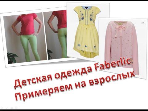 Детская одежда Фаберлик. Платье, кофта, футболка и леггинсы. Примерим на взрослых