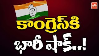 CM KCR Gives Huge Shock To Congress | Telangana News | Revanth Reddy