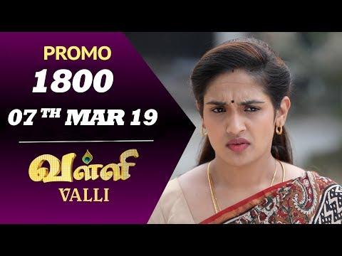 Valli Promo 07-03-2019 Sun Tv Serial Online