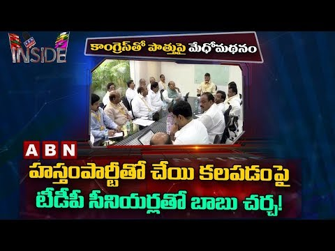 CM Chandrababu Meeting with TDP Senior Leaders over Alliance with Congress | Inside