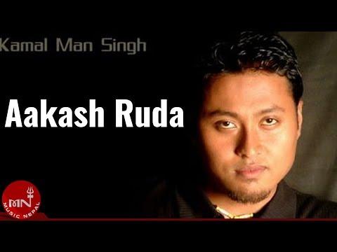 Aakasha ruda by Kamal Maan Singh