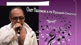 Олег Пахомов и гр. Русский СтиЛЛь - Вечер.2016.