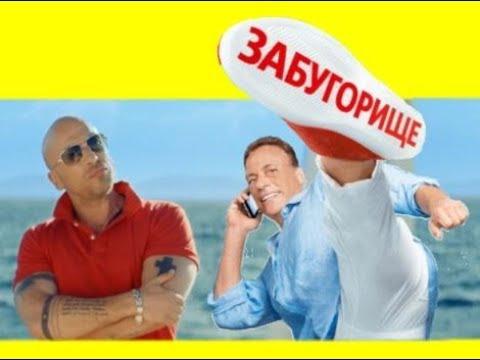 Нагиев и Ван Дамм в рекламе  Забугорище.