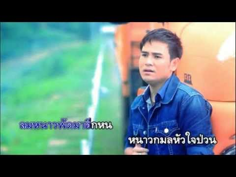 Thai New Song *OFFICIAL VM*