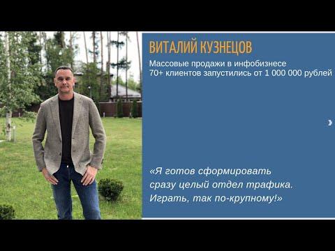 Виталий Кузнецов интервью (нужен ли в команду таргетолог для инфобизнеса?)