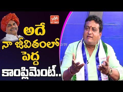 Prudhvi Raj Emotional About YS Rajasekhar Reddy Compliments | YS Jagan | AP News | YOYO AP Times