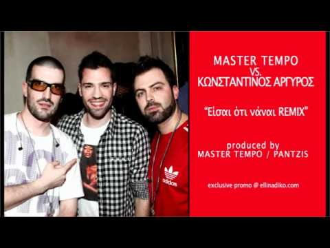 Eisai Oti Na Nai MASTER TEMPO vs. Konstantinos Argyros new remix 2011