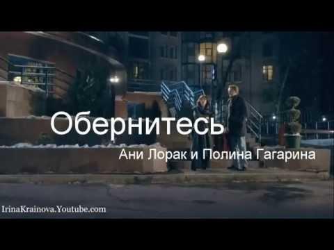 Ани Лорак и Полина Гагарина - Обернитесь