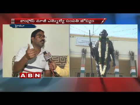 Congress EX MLA Sampath Face To Face Over Party Strategies For Assembly Polls | ABN Telugu