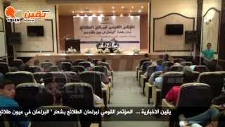 يقين   المؤتمر القومي لبرلمان الطلائع بعشار البرلمان في عيون طالئع مصر