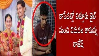 పాజిటివ్గా రాజేష్ పొటెన్సీ టెస్టు రిపోర్ట్..! | Sadist Husband Rajesh Gets Bail