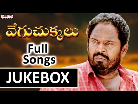 Vegu Chukkalu Telugu Movie Songs Jukebox || R.Narayana Murthy
