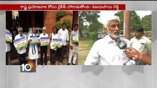 రాష్ట్ర ప్రయోజనాల కోసం వైసీపీ పోరాటం: విజయసాయిరెడ్డి - MP Vijay Sai Reddy Comments  - netivaarthalu.com