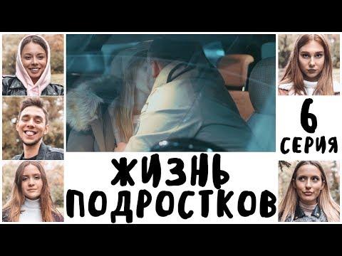 ЖИЗНЬ ПОДРОСТКОВ || ИЗМЕНА... / 6 Серия