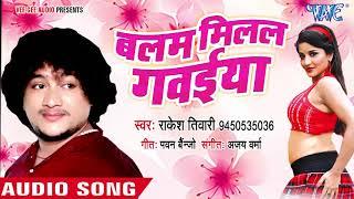 NEW SUPERHIT SONG - Balma Milal Gawaiya - बलमा मिलल गवईया - Rakesh Tiwari - Bhojpuri Hit Songs 2018