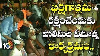 అభాగ్యులపట్ల ఆపన్నహస్తంగా నిలిచినా రాజమండ్రి పోలీసులు... | Rajamudry Urban Police