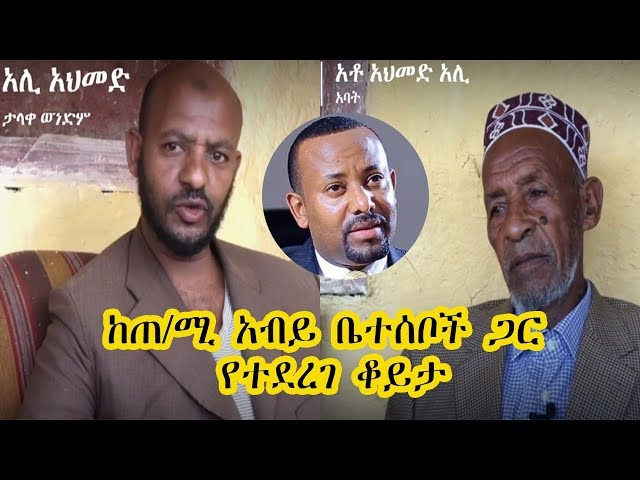 Ethiopia: Interview with Dr Abiy Ahmed's father