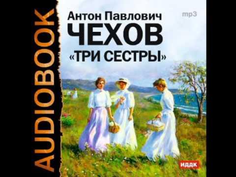 2000490 Аудиокнига. Чехов Антон Павлович. «Три сестры»