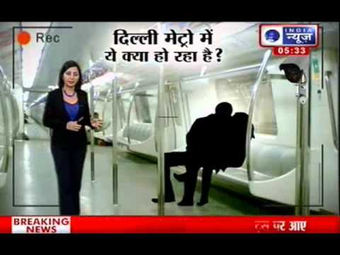 India News: Delhi Metro Cctv Footage Of  Porn Mms video