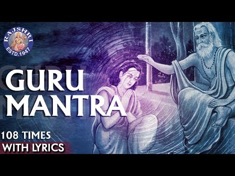 Guru Mantra 108 Times With Lyrics | गुरु मंत्र | Popular Guru Vandana With Lyrics