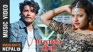 Pirati Ko Goli - New Nepali Lok Pop Song 2017/2074 | Nitu Rajkhwaan, Rishi Khadka