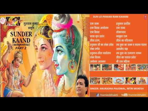 Sun Lo Pawan Ram Kahani By Nitin Mukesh Anuradha Paudwal I Sampoorna...