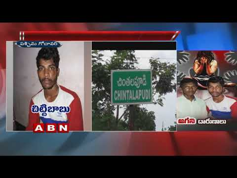 Two Men Abducted Minor Girl In West Godavari District | ABN Telugu