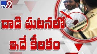 Jagan attack case : రక్తపు మరకలున్న చొక్కాను సమర్పించాలని జగన్ పీఏ కి విశాఖ కోర్టు ఆదేశం