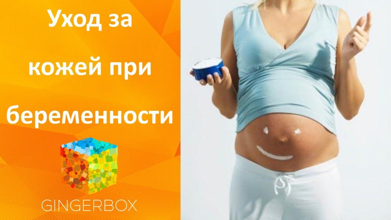 Советы по уходу за собой беременным