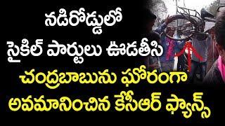 సైకిల్ పార్టులు ఊడదీసి ఆడుకుంటున్న తెరాస కార్యకర్తలు - TRS Leaders Celebrations In Telangana - netivaarthalu.com