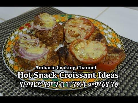 የአማርኛ የምግብ ዝግጅት መምሪያ ገፅ Easy Hot Filled Croissant Ideas Amharic