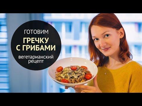 Как приготовить гречку с грибами - видео