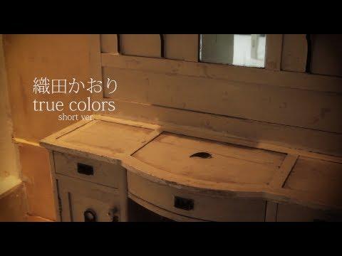 織田かおり『true colors』(Short ver.)