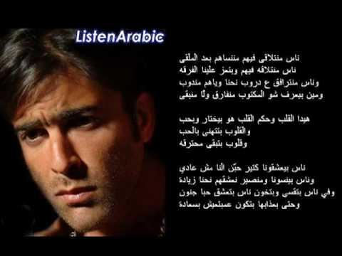 Wael Kfoury Lyrics Wael Kfoury Hekm l Alb Lyrics