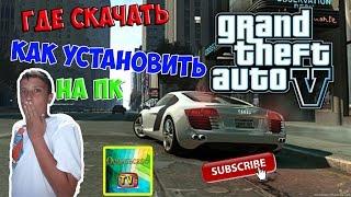 Где скачать и как установить GTA 5 на ПК Бесплатно! R.G.Mechanics