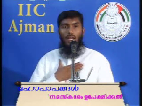 18 MahaPaapangal Namaskaram Upekshikkal 1 of 4 Malayalam islamic malayalam