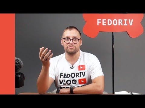 Построение персонального бренда – Андрей FEDORIV