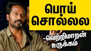 Vetrimaran clarifiying doubt of vissaranai  | Cine Flick