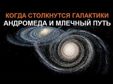Когда Столкнутся Галактики Андромеды и Млечный Путь